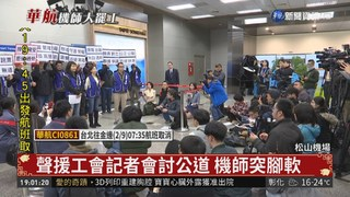 華航罷工取消26班機 旅客行程大亂!
