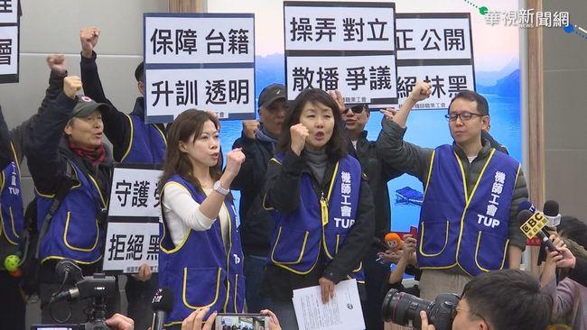 華航機師罷工 已收380份檢定證15:00重回談判 | 華視新聞