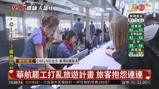 罷工亂行程 旅客至少可拿回機票費用