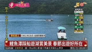 花蓮山水風光好 鯉魚潭美景吸引遊客