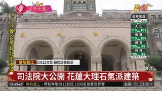 80年歷史司法大廈 列入國定古蹟
