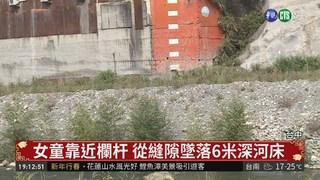 2歲女童飯店頂樓墜落河床 傷重不治