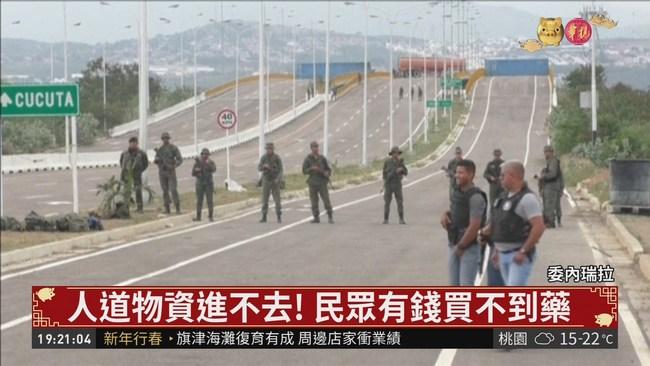 憂上演木馬屠城記 委國總統拒外援 | 華視新聞
