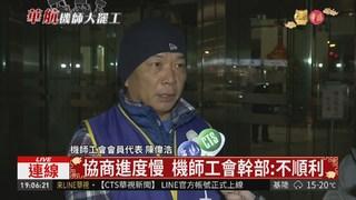 華航機師罷工  勞資協商進度慢