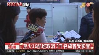 華航機師罷工 今至少22航班受影響