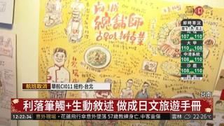 用生動插畫介紹台南 日本兄妹愛台灣