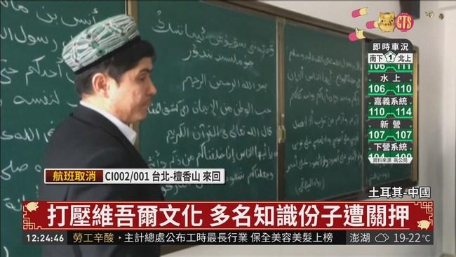 維吾爾音樂人監獄過世 土耳其抗議! | 華視新聞