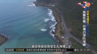強震頻傳 台灣嚴防海嘯刻不容緩