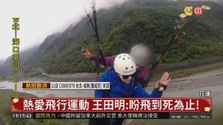 花蓮飛行傘墜落 教練不治.陸客重傷