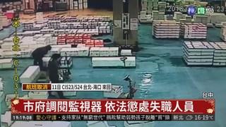 """踢爆魚市場""""非現撈"""" 員工竟被記過!"""