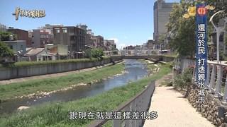 【華視台語新聞雜誌】「重現老溪風華」 還河於民 打造親水城市!