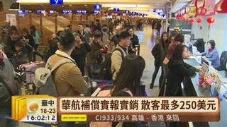 【台語新聞】華航機師罷工第4天 地勤.旅客抱怨多