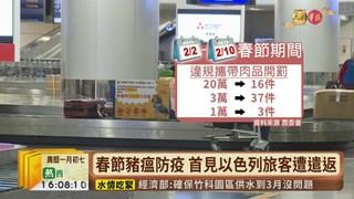 【台語新聞】春節豬瘟防疫 首見以色列旅客遭遣返