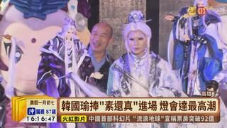 """【台語新聞】金銀河燈會 韓國瑜捧""""素還真""""揭幕"""