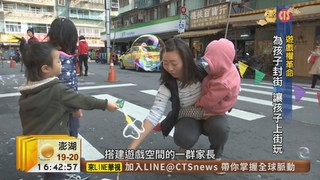 """【台語新聞】找回童趣! 家長募資推動""""上街遊玩"""""""