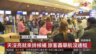 華航罷工旅客怒 明又有20航班取消!