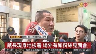 李婉鈺告妨害名譽 館長:浪費社會資源