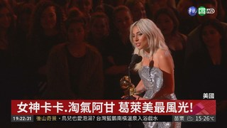 奪葛萊美3大獎 女神卡卡是最大贏家