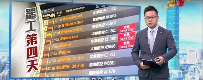 【最新】華航勞資協商宣布破局 機師工會代表:很失望   華視新聞