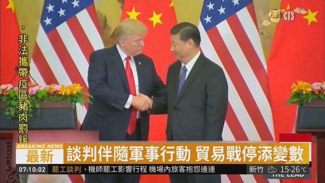 貿易談判再登場 美艦闖南海添變數 | 華視新聞