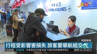 華航班機取消 行程大亂旅客怒飆罵