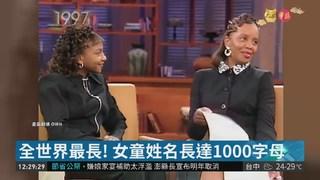 全世界最長! 女童姓名長達1000字母