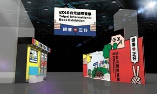 台北國際書展開跑! 早鳥讀者享免費早餐