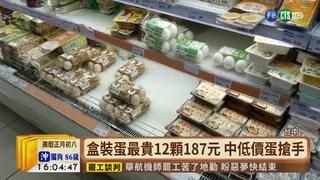 【台語新聞】蛋價年後續漲 盒裝蛋最貴12顆187元
