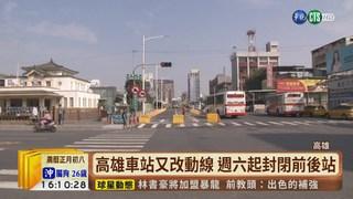【台語新聞】高雄車站動線又要改! 通勤族抱怨不便