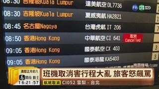 【台語新聞】華航班機取消 行程大亂旅客怒飆罵