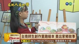 【台語新聞】台南師生創作童趣繪本 畫出家鄉故事