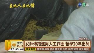 【台語新聞】神桌木雕女師傅 傳承父親衣缽