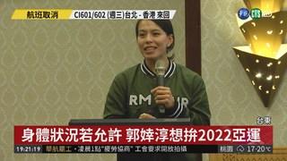 郭婞淳想退休 明年東奧最後一戰