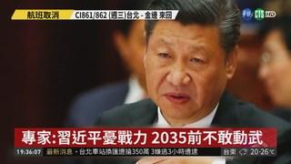 習近平憂戰力 2035前不敢動武?!