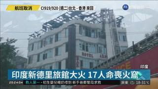 印度新德里旅館大火 17人命喪火窟