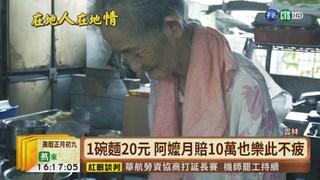 【台語新聞】1碗賣麵20元 阿嬤善舉學生拍片感念