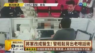 """【台語新聞】詐騙又升級?! """"無國界醫師""""拐婦匯款"""