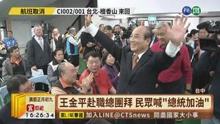 【台語新聞】王金平表態爭大位 最快三月宣布!