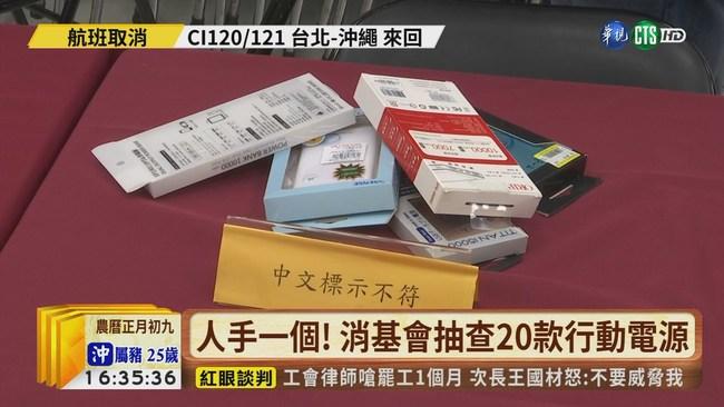 【台語新聞】行動電源2款涉設計變更 遭罰20萬 | 華視新聞