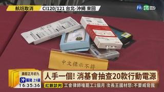 【台語新聞】行動電源2款涉設計變更 遭罰20萬