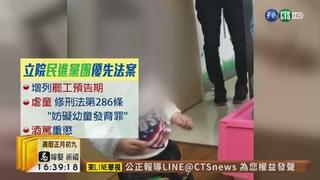 【台語新聞】立院2/15開議 罷工.虐童.酒駕列焦點