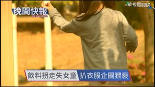 【晚間搶先報】恐怖! 公園怪男拐女童脫衣伸狼爪