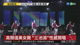 """北韓美女樂團""""三池淵"""" 秀長腿熱舞"""