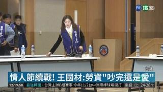 華航第4輪談判 王國材:勞資關係像情人