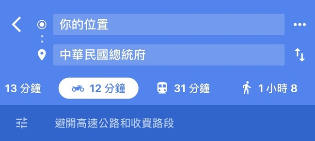 iPhone機車族福音到!Google Maps支援iOS機車導航 | 華視新聞