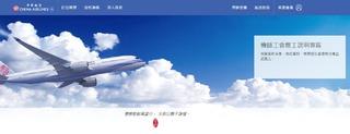 快訊/上百機師拿回檢定證 華航:15日可恢復航班正常