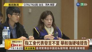 【台語新聞】華航第4輪談判 王國材:勞資關係像情人
