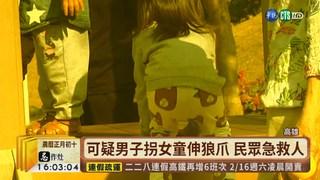 【台語新聞】恐怖! 公園怪男拐女童脫衣伸狼爪