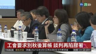 """華航罷工4度談判 """"外籍機師""""達共識"""