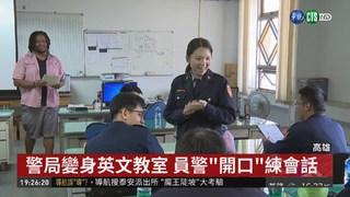 韓國瑜推觀光 籲公務員加強英語
